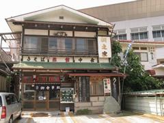 桐之家旅館