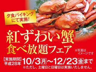 伊東園ホテルズ南国ホテル 紅ズワイ蟹食べ放題のご紹介